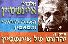 אלברט איינשטיין, האדם, היהודי והמאמין: פרק 1 – יהדותו של אלברט איינשטיין
